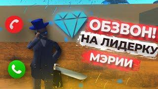 ПРОШЁЛ ОБЗВОН НА ЛИДЕРКУ МЭРИИ DIAMOND RP | ПУТЬ БОМЖА ДО ЛИДЕРКИ в GTA SAMP #2 (diamordrp.ru)