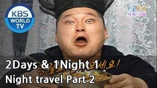 2 Days and 1 Night Season 1 | 1박 2일 시즌 1 - Night travel, part 2