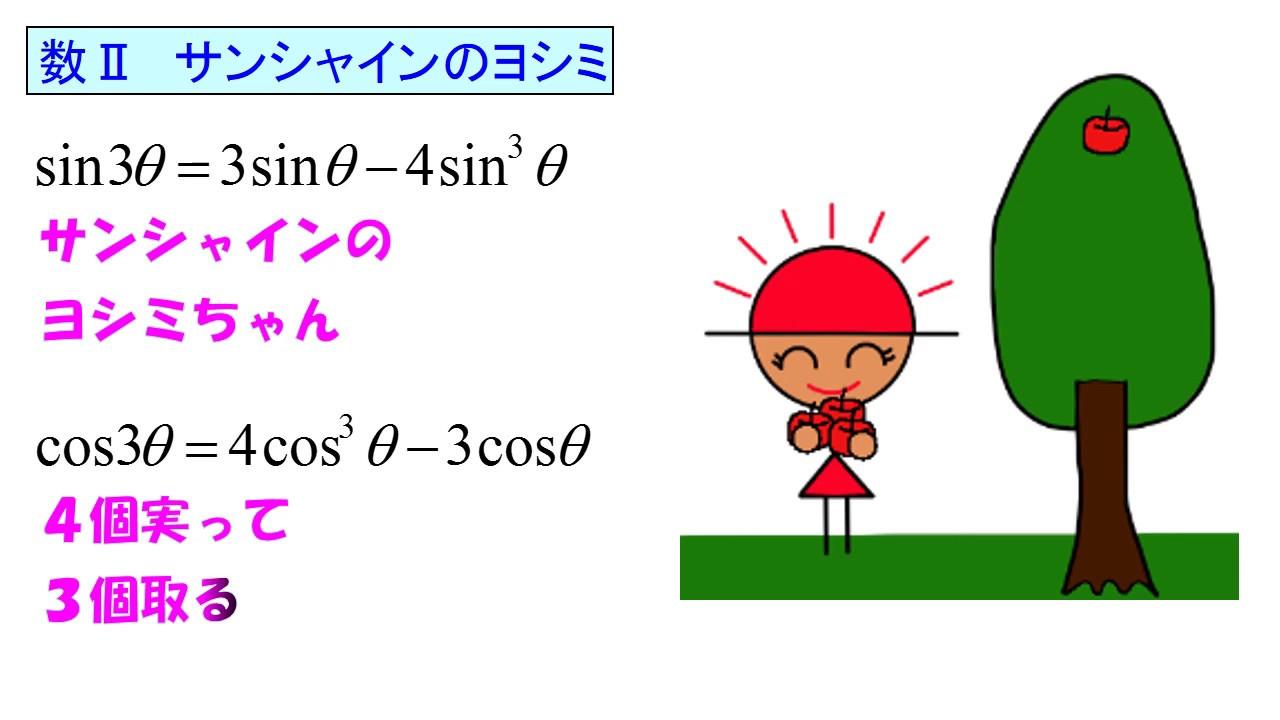 三 倍角 の 公式 三角関数の加法定理、倍角公式、3倍角公式、半角公式