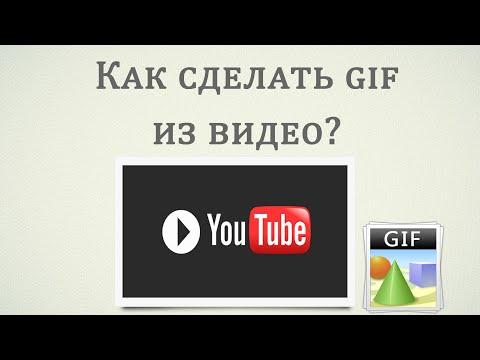 видео: Как сделать гиф анимацию из видео на Ютуб?