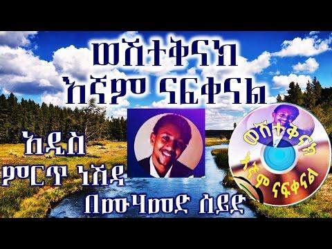 Egnam Nafkenal - Mohammed Seid - Best NEW Amharic Neshida