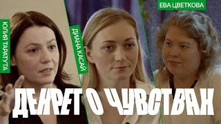 Декрет о чувствах / Ева Цветкова и Юлия Таратута