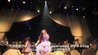 今井麻美 Birthday Live 2013 in 日本青年館 - blue stage - ダイジェスト映像 2013.12.25 on sale 今井麻美 Birthday Live 2013 in 日本青年館 - blue stage -【BD/ DVD】.
