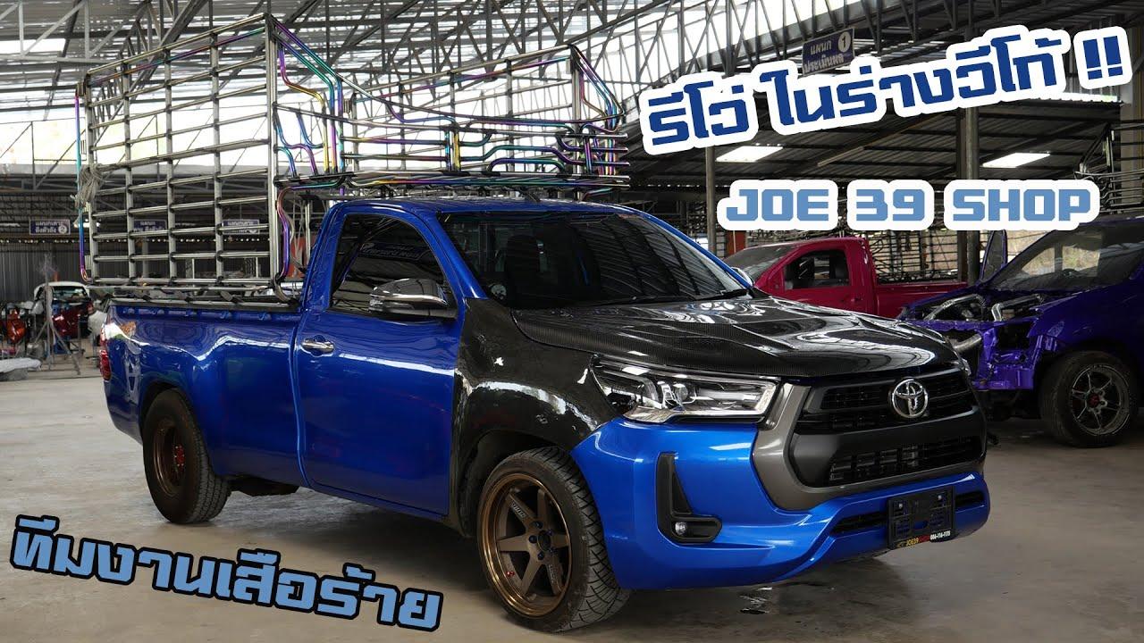 รถคอกเพลาลอย รีโว่...ในร่างวีโก้ เนียนจนดูไม่ออก จากอู่ Joe 39 Shop เชียงใหม่ : รถซิ่งไทยแลนด์