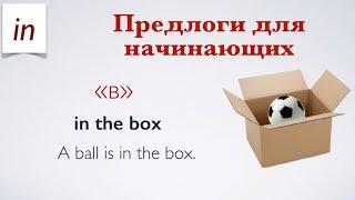 Предлог IN. Урок английского языка для начинающих.