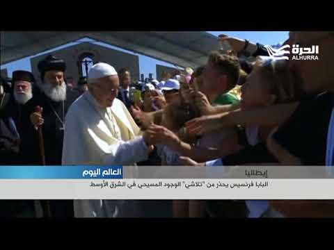 البابا فرنسيس يحذر من -تلاشي- الوجود المسيحي في الشرق الأوسط  - 19:22-2018 / 7 / 7