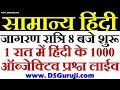 GENERAL HINDI GRAMMAR 1000 OBJECTIVE QUESTIONS LIVE TEST FOR COMPETITIVE EXAMS UPSC RPSC UPPSC MPPSC