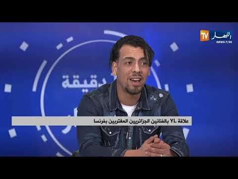 """مغني الراب """"YL"""" بالقاعة البيضاوية مع """"Anas"""" في حفل فني"""