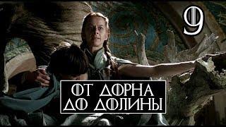 Westeros Total War: Тёмные крылья | Тактика викингов #9