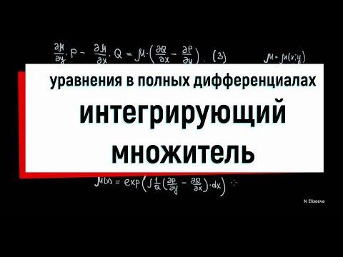 12. Интегрирующий множитель. Уравнения в полных дифференциалах