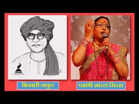 बिदेसिया । भिखारी ठाकुर |  शारदा सिन्हा । Bhojpuri Rare Video