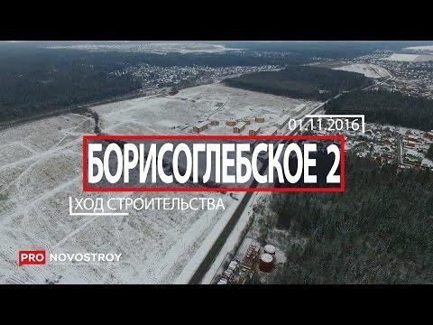ЖК «Борисоглебское»