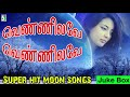 Vennilave Vennilave Super Hit Mp3 Download Nonstop Hits