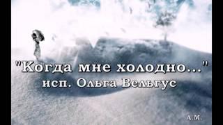 Когда мне холодно - Ольга Вельгус
