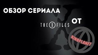Обзор сериала Секретные материалы от KINOPLANET + КОНКУРС!