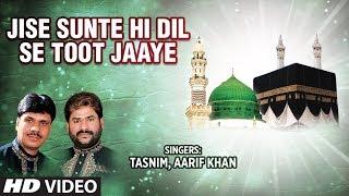 CHORON KE SARDAR KA IMAN GAYA: Muslim Devotional Songs | Taslim, Aarif Khan | Ghosh Pak Ka Bachpan