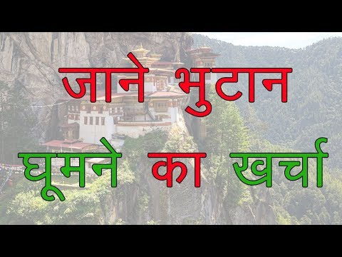 Places to visit Bhutan | Bhutan trip Budget | bhutan thinhs to do | Bhutan travel  guide