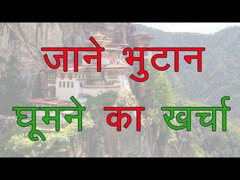 Places to visit Bhutan | Bhutan trip Budget | Bhutan travel  guide