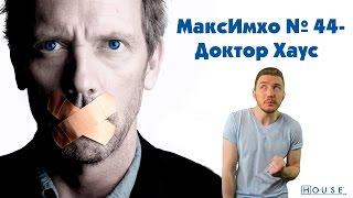 ДОКТОР ХАУС И ЕГО ДРУГ ВИКАДИН.