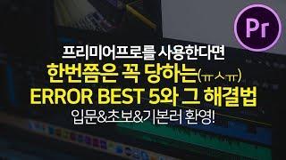 #20 프리미어프로를 사용한다면 꼭 당하는 Error BEST5와 그 해결법 (입문&초보&기본러가 보기좋아요) premiere pro basic
