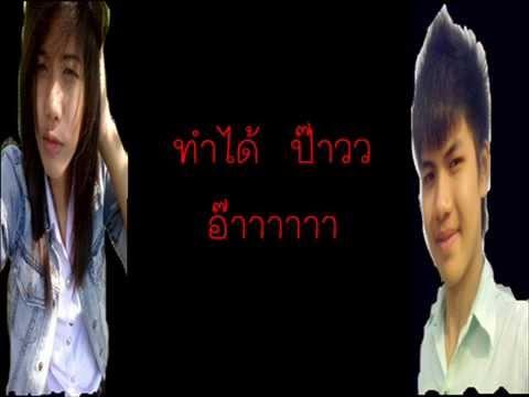 16 มีนาคม 2012 สุขสันต์วันเกิดคุณแฟน.wmv