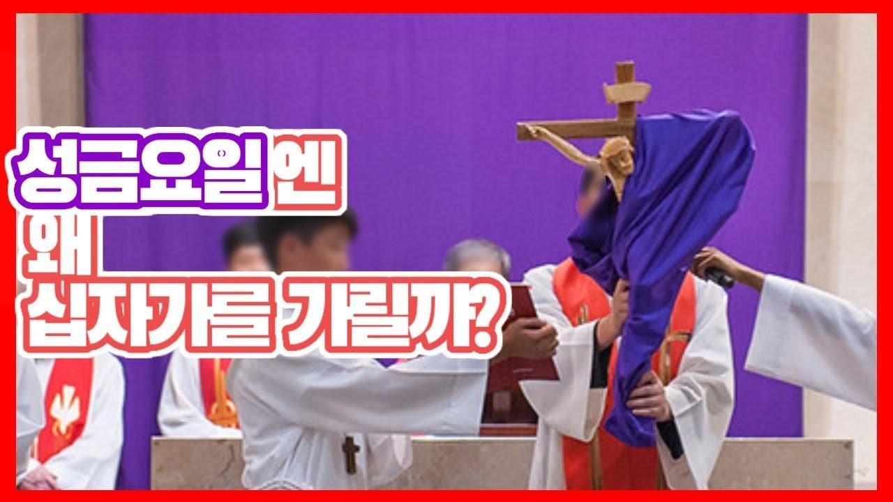 성금요일에 십자가를 가리는 이유[주과사전]