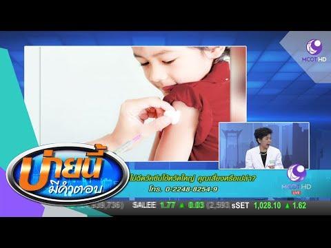 ย้อนหลัง ใครยังไม่ฉีดวัคซีนไข้หวัดใหญ่ คุณเสี่ยงหรือเปล่า (8 มิ.ย.60) บ่ายนี้มีคำตอบ | 9 MCOT HD