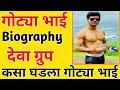 Gotya Bhai Biography   Gotya Bhai History   कसा घडला गोट्या भाई   Kon Ahe Gotya Bhai   Tech Marathi