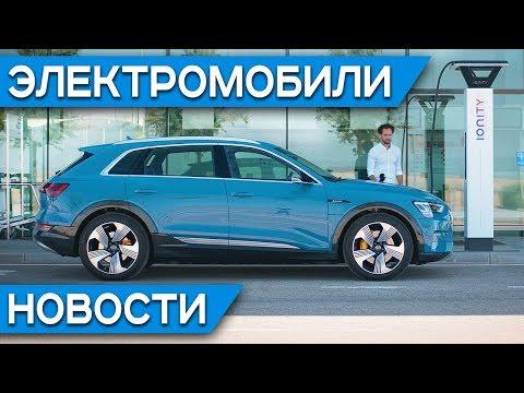 Audi e-tron официально, доступный электромобиль Volkswagen, DS 3 Crossback, Tesla или Lucid Motors?