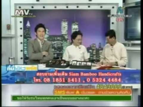 ที่นี่เอ็ชพลัส บี๋ สวิช HPlus - Siam Bamboo Handicrafts
