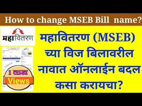 How to change/correction name on mahavitaran electricity bill online?
