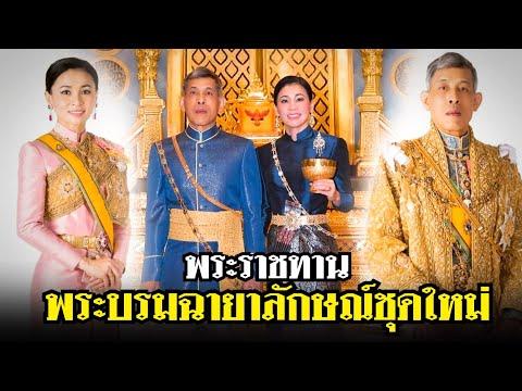 ใหม่ล่าสุด! 12 พระบรมฉายาลักษณ์พระราชทาน (พร้อมลิงค์ดาวน์โหลดใต้คลิปนี้)⬇️⬇️⬇️