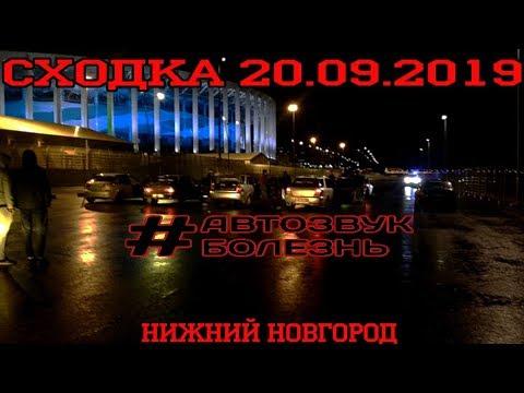 Сходка 20.09.2019 | Нижний Новгород | Автозвук Болезнь