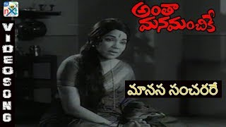 Antha Mana Manchike Movie Songs   Manasa Sancharare Song   Krishna   Bhanumathi   TVNXT Music