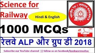 1000 MCQs SCIENCE FOR Railway ALP EXAM 2018 Part-2