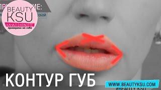 Как  нарисовать контур губ. Как красить губы. Макияж и визаж от Beauty Ksu(Отличный и быстрый метод рисования контура губ ровно и аккуратно. В этом вам поможет уход за собой в домашни..., 2015-04-03T08:57:59.000Z)