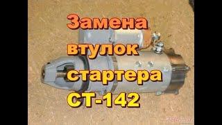 Заміна втулок стартера СТ-142(Камаз)