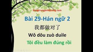 Học tiếng Trung theo giáo trình Hán ngữ 2 (bài 29)