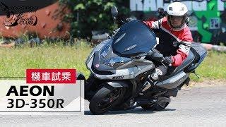 [Jorsindo] 2018 AEON 3D-350R  | 試乘 Test Ride