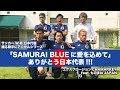 【サッカー W杯 日本代表】 エグスプロージョンCHAMARKEYfeat.ものまねJAPAN 踊る勝手にアンセムシリーズ「SAMURAI BLUEに愛を込めて」 ありがとう日本代表!!!