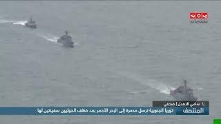 كوريا الجنوبية ترسل مدمرة إلى البحر الأحمر بعد خطف الحوثيين سفينتين لها
