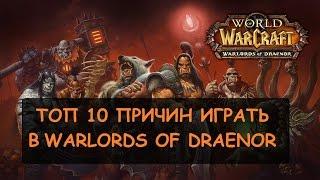 ТОП 10 Причин играть в Warlords of Draenor