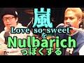 【嵐】をNulbarichっぽくアレンジしてみた【虹色侍の即興曲マネ】/love so sweet
