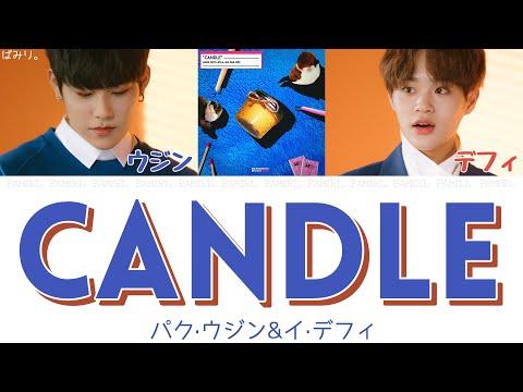 【日本語字幕/かなるび/歌詞】Candle(Prod.By 이대휘)-パク·ウジン&イ·デフィ