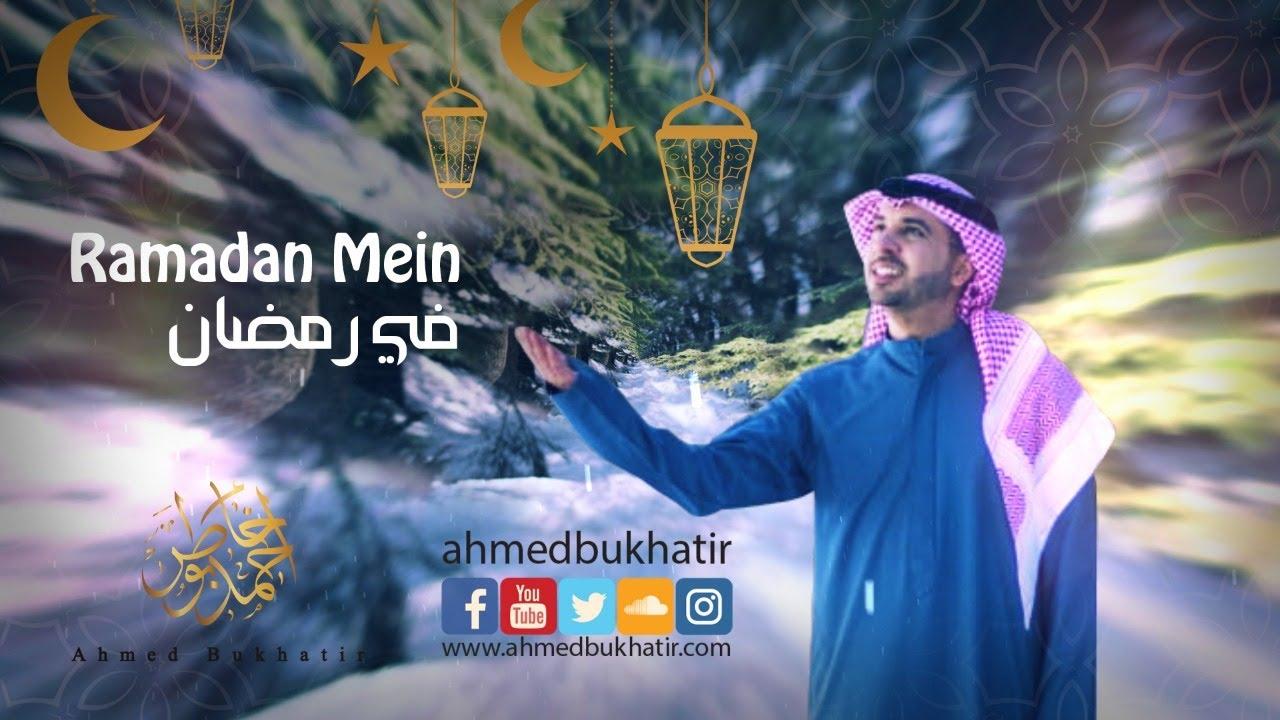 Ahmed Bukhatir - Ramadan Mein أحمد بوخاطر - في رمضان