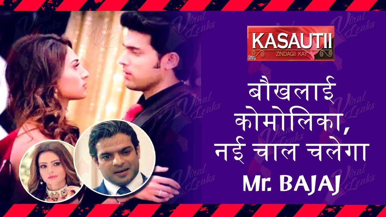 Kasauti Zindagi Kay 2 | Anurag- Prerna की बढ़ेंगी नज़दीकियां Komolika और Mr. Bajaj चलेंगे अपनी नई चाल
