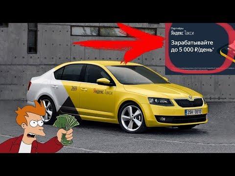 Как подключиться яндекс такси