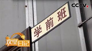 《攻坚日记》 20200530 洛古有伍的心结(3) CCTV农业