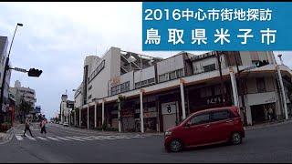 2016中心市街地探訪057・・鳥取県米子市