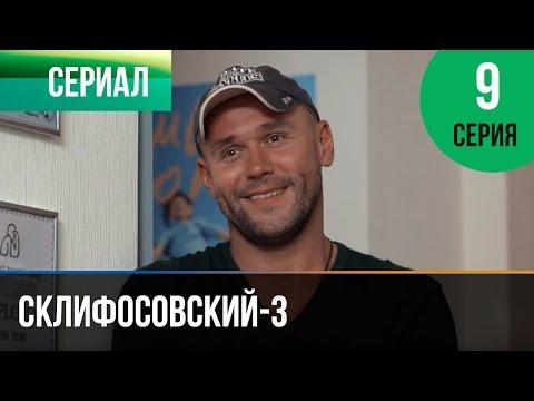 Склифосовский 3 сезон 7 серия - Склиф 3 - Мелодрама | Фильмы и сериалы - Русские мелодрамы